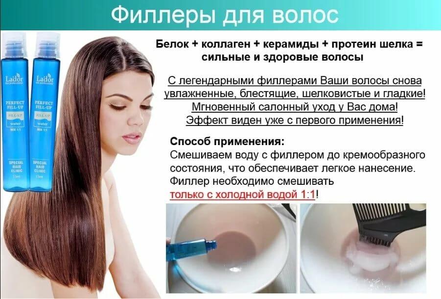 Филлер для волос: Что это такое, как пользоваться?
